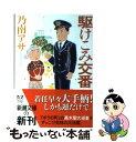 【中古】 駆けこみ交番 / 乃南 アサ