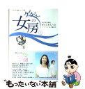 【中古】 ゲゲゲの女房 NHK連続テレビ小説 上 / 武良 布枝 / ...