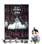 【中古】 女王の百年密室 God save the queen / 森 博嗣 / 新潮社 [文庫]【メール便送料無料】【あす楽対応】