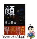 【中古】 顔 横山秀夫 / 横山 秀夫 / 徳間書店 [文庫]【メール便送料無料