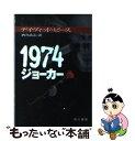 【中古】 1974ジョーカー / デイヴィッド・ピース / 早川書房 [文庫]【メール便送料無料】【あす楽対応】