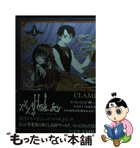 【中古】 ×××HOLiC(ホリック) 1 / CLAMP / 講談社 [コミック]【メール便送料無料】【あす楽対応】