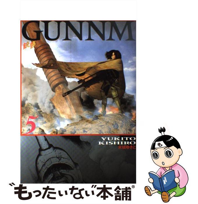 青年, 集英社 ヤングジャンプC  GUNNM vol5