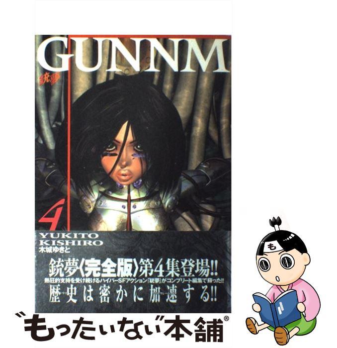 青年, 集英社 ヤングジャンプC  GUNNM vol4