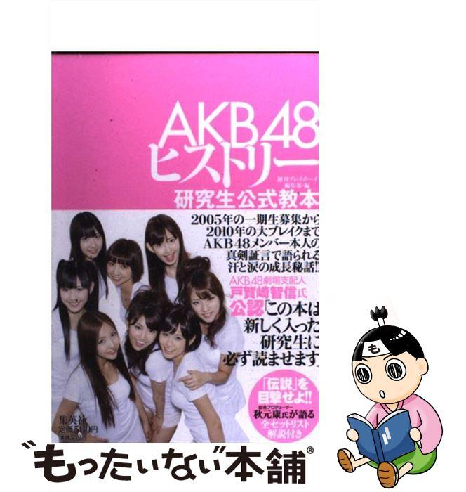 エンターテインメント, タレント関連本  AKB48