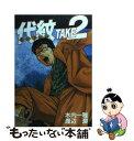 【中古】 代紋TAKE2 42 / 渡辺 潤 / 講談社 [コミック]【メール便送料無料】【あす楽対応】