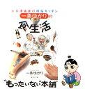 【中古】 一条ゆかりの食生活 少女漫画家の煩悩キッチン / 一条 ゆかり / 集