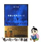 【中古】 冷静と情熱のあいだ Blu / 辻 仁成 / 角川書店 [単行本]【メール便送料無料】【あす楽対応】