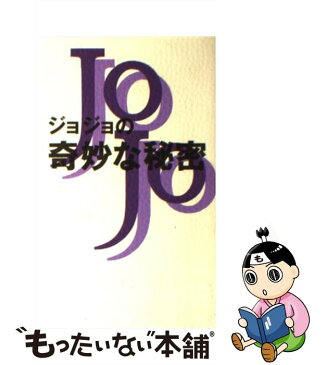 【中古】 ジョジョの奇妙な秘密 / 横浜JOJO倶楽部 / データハウス [新書]【メール便送料無料】【あす楽対応】