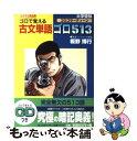 【中古】 CD付大学受験ゴロで覚える古文単語ゴロ513 / ...