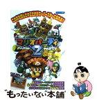 【中古】 マリオパーティ2攻略ガイドブック Nintendo 64 / ティーツー出版 / ティーツー出版 [単行本]【メール便送料無料】【あす楽対応】