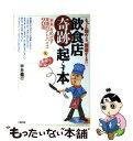 【中古】 飲食店「奇跡」を起こす本 もっと儲かる、繁盛する!...