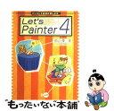 【中古】 Let's Painter 4 Painter日本語版ver.4対応 / 渡辺 優 / ディーアート [単行本]【メール便送料無料】