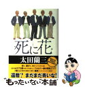 【中古】 死に花 / 太田 蘭三 / 角川書店 [単行本]【メール便送料無料】【
