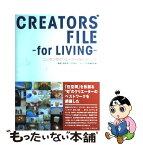 【中古】 Creators' fileーfor living ニッポンのクリエーター58人のしごと / 立川 裕大 / ギャップ出 [ペーパーバック]【メール便送料無料】【あす楽対応】