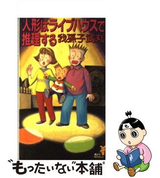 【中古】 人形はライブハウスで推理する / 我孫子 武丸 / 講談社 [新書]【メール便送料無料】【あす楽対応】