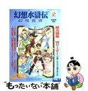 【中古】 幻想水滸伝幻想真書 vol.1(2000年夏号) ...