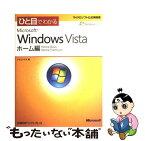 【中古】 ひと目でわかるMicrosoft Windows Vista ホーム編 / ジャムハウス / 日経BP社 [単行本]【メール便送料無料】【あす楽対応】