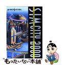 【中古】 シムシティ2000公式コンストラクトファイル セガ...