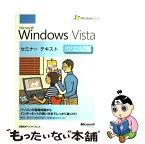 【中古】 Microsoft Windows Vista パソコン入門編 / 日経BPソフトプレス / 日経BP社 [単行本]【メール便送料無料】【あす楽対応】