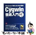 【中古】 Cygwin徹底入門 Windowsで使えるUNIX環境 / 小川 淳一 / ソーテック社 [単行本]【メール便送料無料】【あす楽対応】