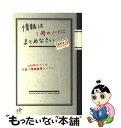 【中古】 情報は1冊のノートにまとめなさい 100円でつくる万能「情報整理ノート