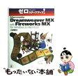 【中古】 Macromedia Dreamweaver MX with Fireworks / 小泉 茜 / ラトルズ [単行本]【メール便送料無料】【あす楽対応】