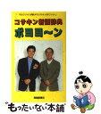 【中古】 コサキン新語辞典ポヨヨ〜ン 小堺一機・関根勤 / ...
