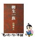 【中古】 柳生一族 / 山岡 荘八 /