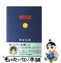 【中古】 Moon / TBSラジオ岸谷五朗の東京RADIO CLUB / 興陽館書店 [単行本]【メール便送料無料】【あす楽対応】