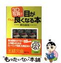 【中古】 3D写真で目がどんどん良くなる本 / 栗田 昌裕