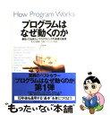 【中古】 プログラムはなぜ動くのか 知っておきたいプログラミングの基礎知識 / 矢沢 久雄, 日経ソ