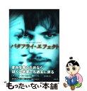 【中古】 バタフライ・エフェクト / ジェームズ スワロウ, 酒井 紀子 / 竹