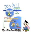 【中古】 スッキリわかる日商簿記2級 工業簿記 第3版 / ...