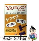 【中古】 ヤフー・オークション公式ガイド Yahoo! Japan 2006 / 袖山 満一子 / ソフトバンククリエイティブ [大型本]【メール便送料無料】【あす楽対応】