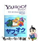 【中古】 ヤフー・オークション公式ガイド Yahoo! Japan 2005ー2006 / 袖山 満一子 / ソフトバンククリエイティブ [単行本]【メール便送料無料】【あす楽対応】