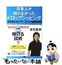 【中古】 日本人が知らなかったドロップシッピング 日本版ドロッ……