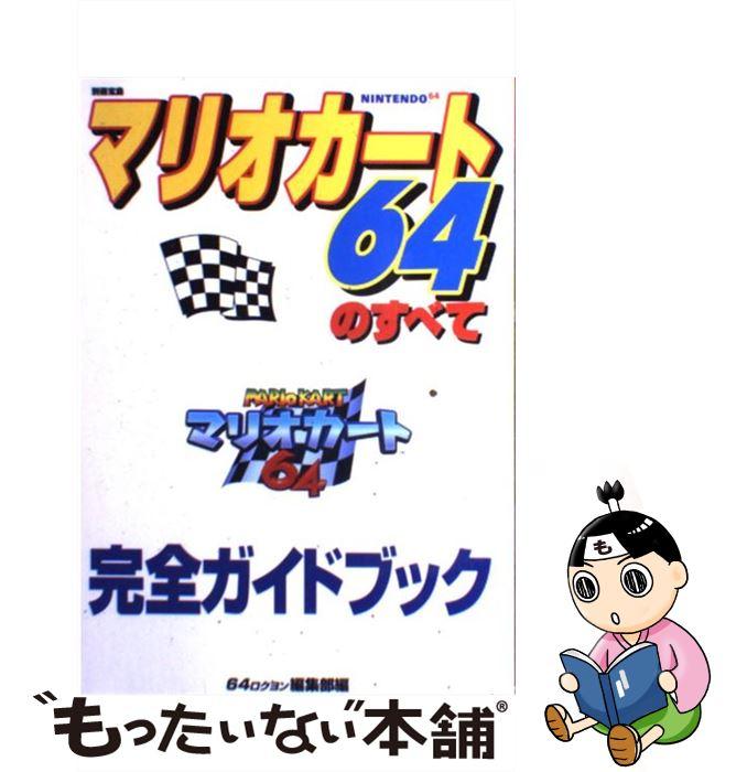 本・雑誌・コミック, その他  64 64