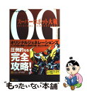 【中古】 スーパーロボット大戦OG original gen...