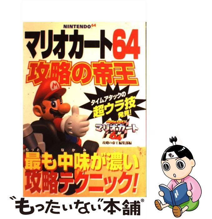 ゲーム, ゲーム攻略本  64 Nintendo64