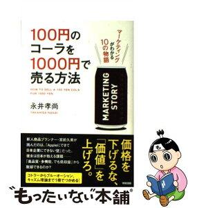 【中古】100円のコーラを1000円で売る方法 マーケティングがわかる10の物語/永井 孝尚[単行本(ソフトカバー)]【あす楽対応】