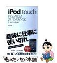【中古】 iPod touch PREMIUM GUIDEBOOK for第4世代iPod touch / 田中 裕子 / [単行本(ソフトカバー)]【メール便送料無料】【あす楽対応】