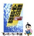 【中古】 新時代の人事・研修戦略 21世紀への革新 / 青木 武一 /...