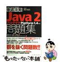 【中古】 徹底攻略Java2プログラマ問題集 Platform 1.4対応 / 八木 裕乃 / インプレス [単行本]【メール便送料無料】【あす楽対応】