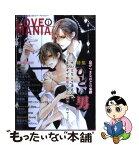 【中古】 LOVE MANIA BLコミックアンソロジー 1 / コスミック出版 / コスミック出版 [コミック]【メール便送料無料】【あす楽対応】