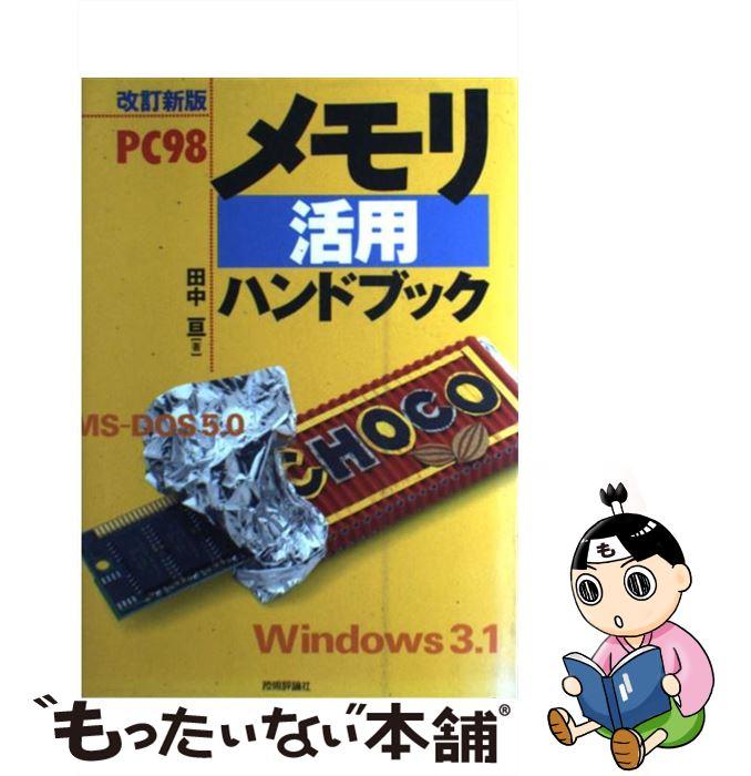文庫・新書, その他  PC98