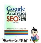 【中古】 Google AnalyticsではじめるSEO対策 一番最初に読むサイト分析とキーワード広告の入門 / / [単行本(ソフトカバー)]【メール便送料無料】【あす楽対応】