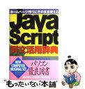 【中古】 JavaScript例文活用辞典 ホームページ作り