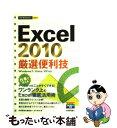 【中古】 Excel 2010厳選便利技 / 技術評論社編集
