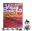 【中古】 はじめてのVisual Basic 6.0グラフィ